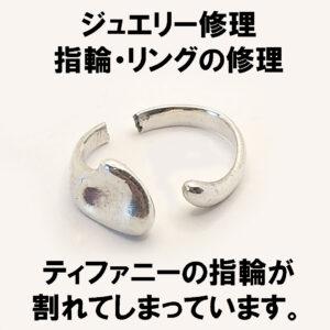 ティファニーの指輪の修理