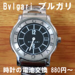 ブルガリ 時計の電池交換
