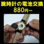 安い腕時計の電池交換