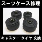スーツケース 修理 キャスター修理交換 タイヤ修理交換 Suitcase repair