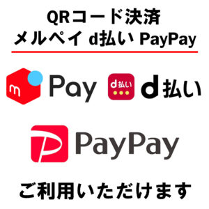 QRコード決済 PayPay d払い メルペイ ご利用いただけます