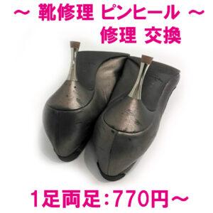 靴修理 ピンヒール 修理 交換 かかとの修理 HeelRepair