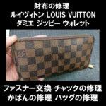 財布の修理 ルイヴィトン LOUIS VUITTON ジッピー ウォレット ダミエ ファスナー交換 チャックの修理 かばんバッグの修理