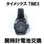 腕時計 電池交換 タイメックス TIMEX