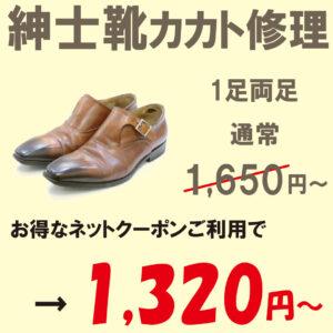 紳士靴かかとの修理