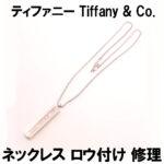 ティファニー Tiffany & Co. ジュエリー修理 指輪、リングのサイズ直し、ネックレスの修理