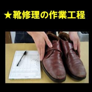 靴修理の作業工程
