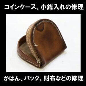 財布修理-コインケース修理-ファスナー交換-チャックの修理-鞄バッグ修理