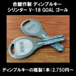 合鍵作製 ディンプルキー シリンダー V-18 GOAL ゴール
