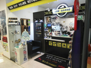 靴修理合鍵作成時計の電池交換のお店プラスワン住吉コープこうべシーア店